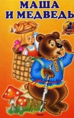 Г х андерсон сказки пересказ маша и медведь