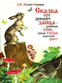 Про храброго Зайца
