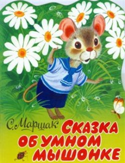 Сказка об умном мышонке самуил маршак