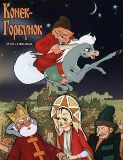 Конёк-горбунок, ершов п. П, читать сказку с картинками | русская сказка.
