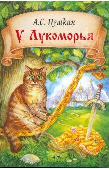 Переделанная сказка у Лукоморья