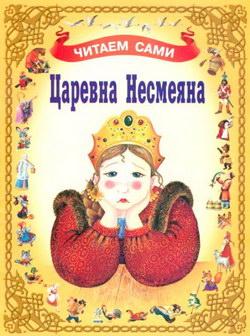 Сказка Царевна-Несмеяна на новый лад читать текст онлайн, скачать ...