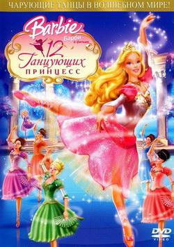 Барби и 12 танцующих принцесс смотреть