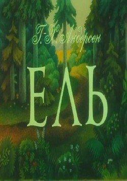 Ганс христиан андерсон сказки елка смотреть онлайн бесплатно