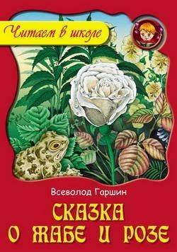 В в.м.гаршин сказка о жабе и розе читать