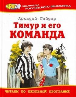 Рассказы Аркадия Гайдара: 04. Тимур и его команда