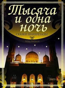 1001 ночь. 070. Рассказ о Мане ибн Заида